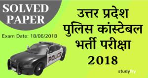 UP पुलिस कांस्टेबल परीक्षा 2018 हल प्रश्नपत्र