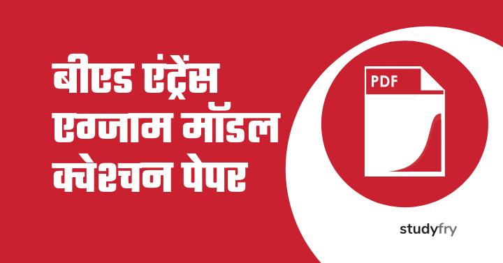 UP बीएड एंट्रेंस एग्जाम मॉडल क्वेश्चन पेपर