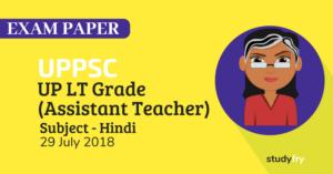 UP LT Grade हिन्दीविषयएग्जाम पेपर 2018 (Answer Key)