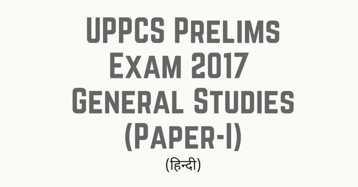 UP PCS Prelims General Studies Paper I Solved Exam Paper – 2017