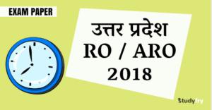 UP RO / ARO एग्जाम पेपर 2018