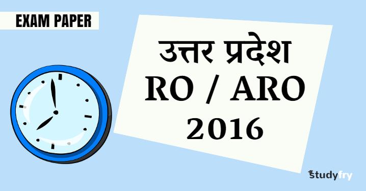 UP ROARO 2016 (सामान्य अध्ययन) एग्जाम पेपर