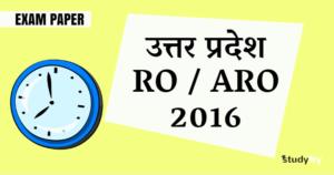 UP RO/ARO 2016 (सामान्य हिन्दी) एग्जाम पेपर