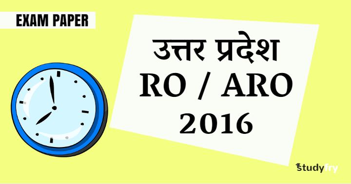 UP ROARO 2016 (सामान्य हिन्दी) एग्जाम पेपर