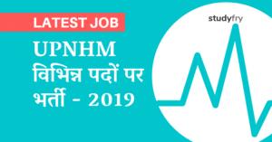 UPNHM विभिन्न पदों पर भर्ती - 2019