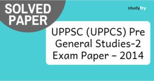 UPPCS (UPPSC) प्री एग्जाम पेपर  2 - 2014
