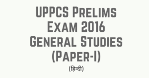 UPPCS Prelims Exam 2016 General Studies (Paper-I) - हिन्दी