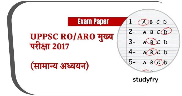 UPPSC उत्तर प्रदेश RO/ARO मुख्य परीक्षा 2017 (सामान्य अध्ययन)