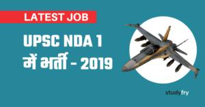 UPSC NDA 1 में भर्ती - 2019
