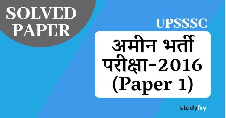UPSSSC अमीन भर्ती परीक्षा - 2016 (पेपर 1)