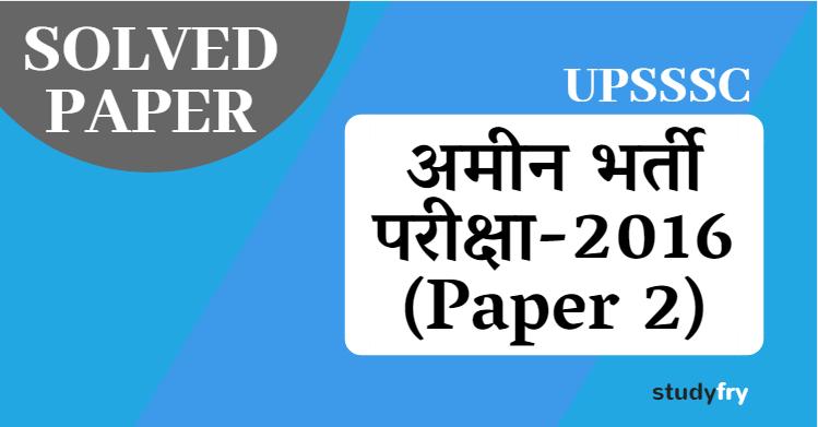 UPSSSC अमीन भर्ती परीक्षा - 2016 (पेपर 2)