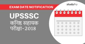 UPSSSC कनिष्ठ सहायक परीक्षा-2018 Exam Date Notification