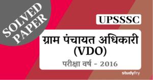 UPSSSC ग्राम पंचायत अधिकारी (VDO) एग्जाम पेपर - 2015