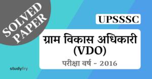UPSSSC ग्राम विकास अधिकारी (VDO) भर्ती परीक्षा 2016 पेपर