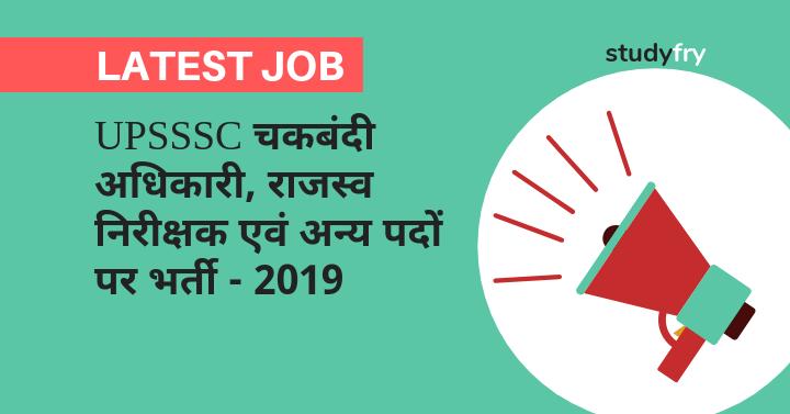 UPSSSC चकबंदी अधिकारी, राजस्व निरीक्षक एवं अन्य पदों पर भर्ती - 2019