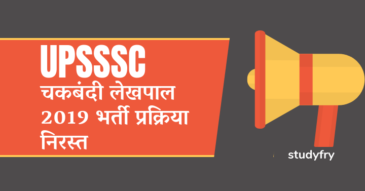 UPSSSC चकबंदी लेखपाल 2019 भर्ती प्रक्रिया निरस्त