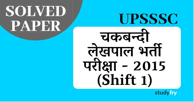 UPSSSC चकबन्दी लेखपाल भर्ती परीक्षा - 2015 (Shift 1)