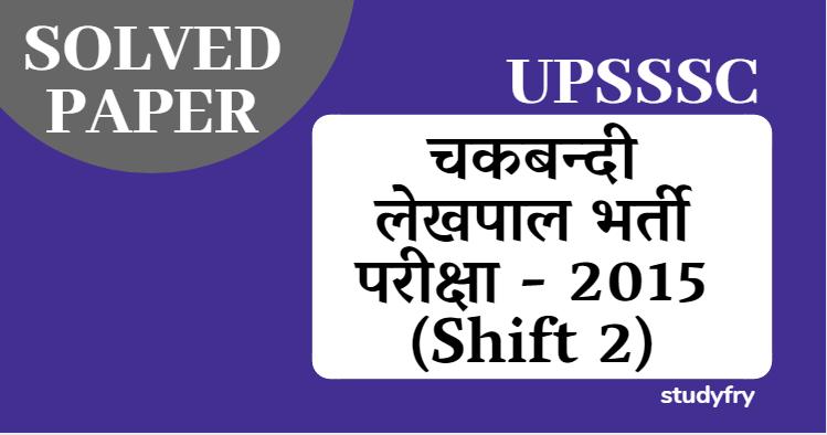 UPSSSC चकबन्दी लेखपाल भर्ती परीक्षा - 2015 (Shift 2)