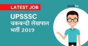 UPSSSC चकबन्दी लेखपाल भर्ती 2019