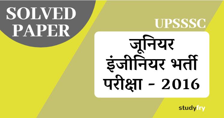 UPSSSC जूनियर इंजीनियर भर्ती परीक्षा - 2016