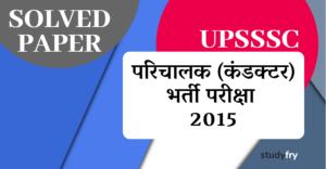 UPSSSC परिचालक (conductor) भर्ती परीक्षा - 2015