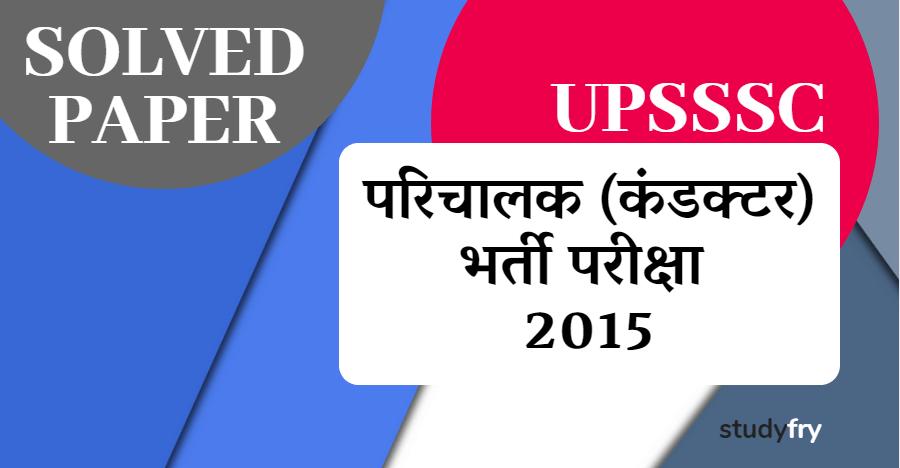 UPSSSC परिचालक (conductor) exam paper - 2015