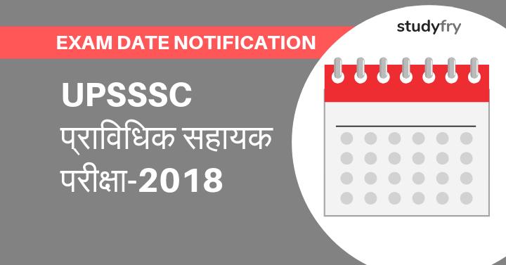 UPSSSC प्राविधिक सहायक परीक्षा-2018 Exam Date Notification