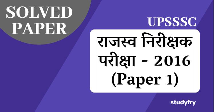 UPSSSC राजस्व निरीक्षक परीक्षा - 2016 (Paper 1)