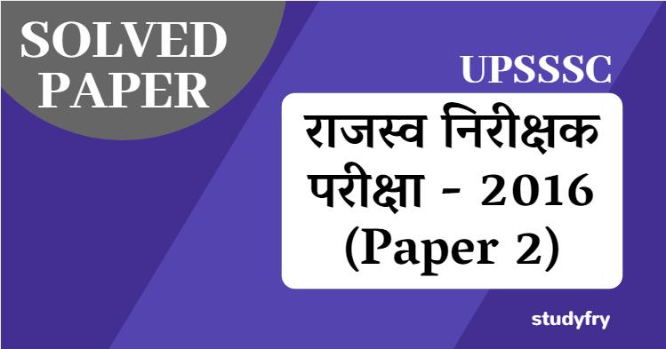 UPSSSC राजस्व निरीक्षक परीक्षा - 2016 (Paper 2)
