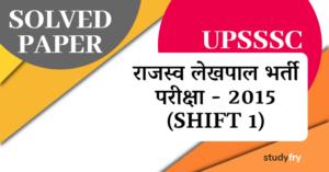 UPSSSC राजस्व लेखपाल भर्ती परीक्षा - 2015 (Shift 1)