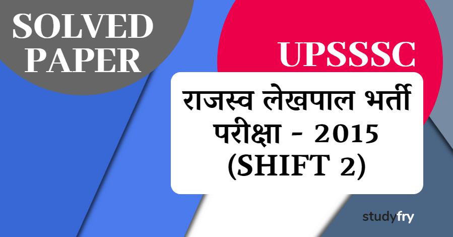 UPSSSC राजस्व लेखपाल भर्ती परीक्षा - 2015 (Shift 2)