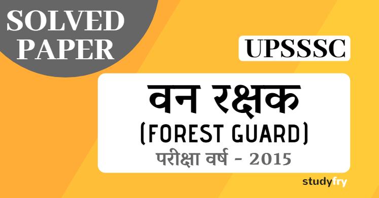 UPSSSC वन रक्षक(Forest Guard) एग्जाम पेपर - 2015
