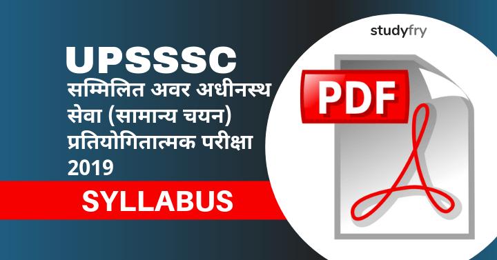UPSSSC सम्मिलित अवर अधीनस्थ सेवा 2019 syllabus & Exam Pattern