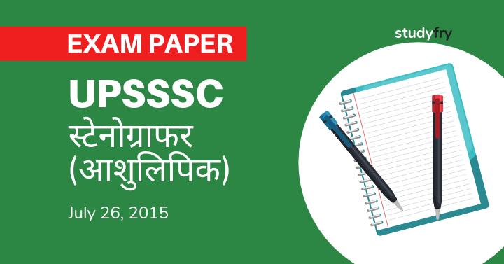 UPSSSC Stenographer exam paper 2015