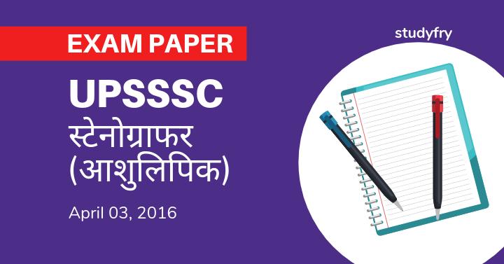 UPSSSC Stenographer exam paper 2016