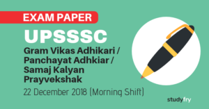 UPSSSC VDO exam paper 22 Dec 2018 - Morning Shift (Answer Key)