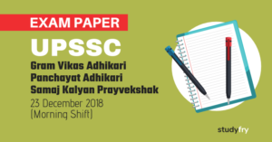 UPSSSC VDO exam paper 23 Dec 2018 - First Shift (Answer Key)