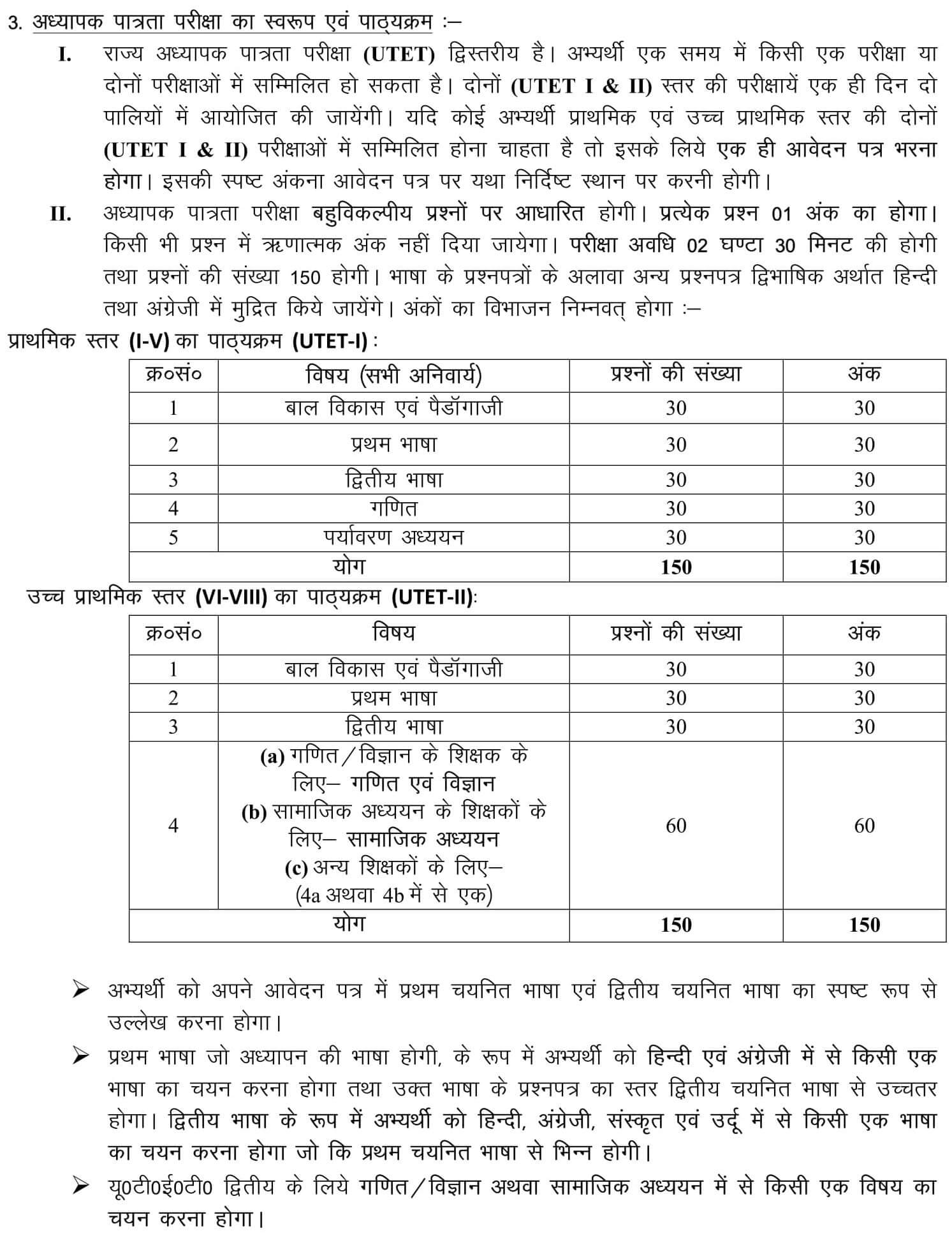 UTET 2019 Exam Pattern & Syllabus