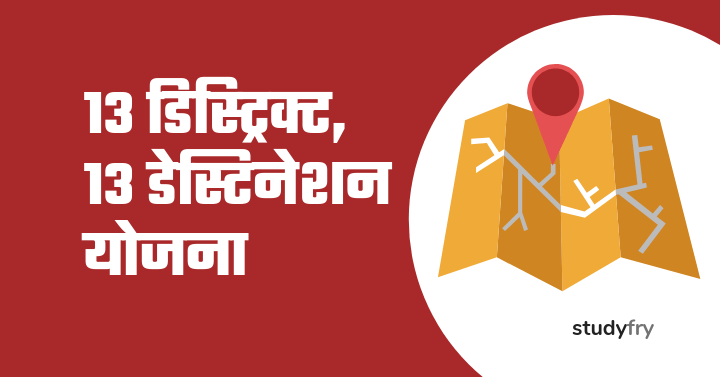 Uttarakhand 13 District 13 Destination Scheme