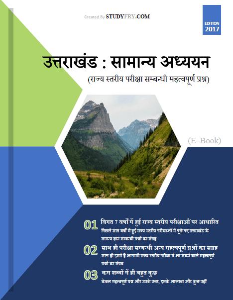 Uttarakhand General Studies EBook