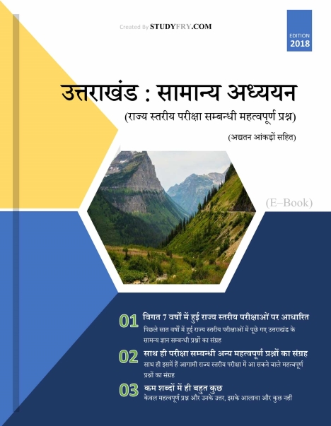 Uttarakhand General Studies EBook year 2018