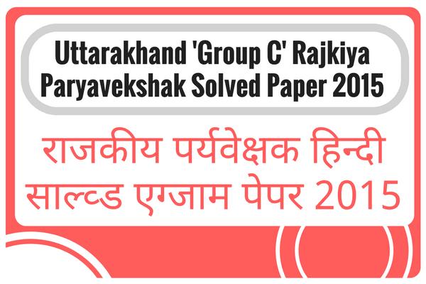 Uttarakhand Group C Rajkiya Paryavekshak Solved Exam Paper 2015