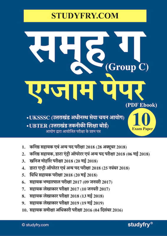 Uttarakhand Group C question paper - Download PDF