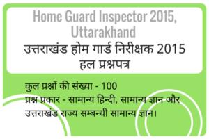 उत्तराखंड होम गार्ड निरीक्षक (Inspector) 2015 हल प्रश्नपत्र