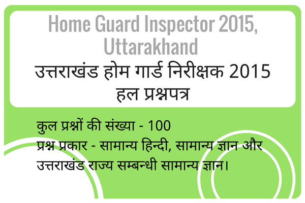 Uttarakhand Home Guard Inspector 2015 answer key