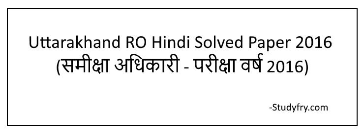 Uttarakhand RO Hindi Solved Paper 2016