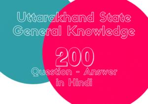 उत्तराखंड राज्य से 200 सामान्य ज्ञान प्रश्न उत्तर