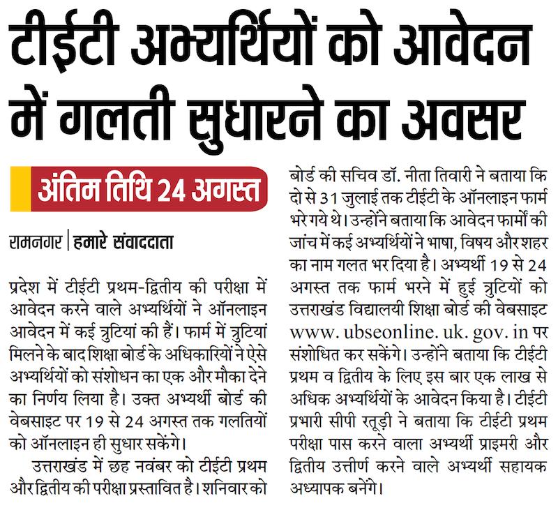 Uttarakhand Teacher Eligibility Test 2019 news