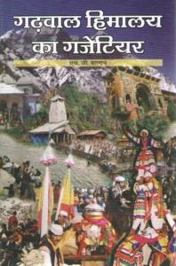 Uttarakhand Famous Books Magazines