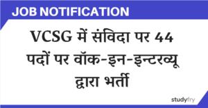 VCSG श्रीनगर में संविदा पर 44 पदों पर वॉक-इन-इन्टरव्यू द्वारा भर्ती